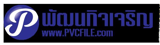 แฟ้มใส่เอกสาร แฟ้มพีวีซี แฟ้มใส่เอกสาร รับผลิตแฟ้ม PVC ตามออเดอร์ที่ท่านต้องการ -